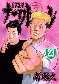 ナニワトモアレ(23)