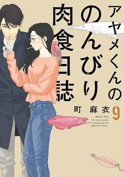 アヤメくんののんびり肉食日誌(9)【電子限定特典付】-電子書籍
