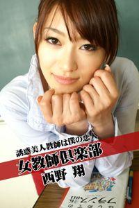 女教師倶楽部 西野翔 誘惑美人教師は僕の恋人