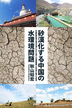 砂漠化する中国の水環境問題 中国乾燥地域の黒河流域における地下水涵養機構と水利用に関する研究-電子書籍