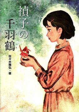 禎子の千羽鶴-電子書籍