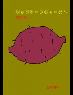 チョコレートジュース2VOL31-電子書籍