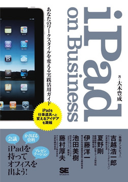 iPad on Business~あなたのワークスタイルを変える実践活用ガイド-電子書籍