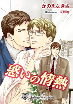 惑いの情熱【特別版イラスト入り】-電子書籍