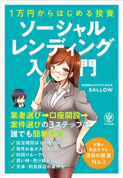 1万円からはじめる投資 ソーシャルレンディング入門-電子書籍