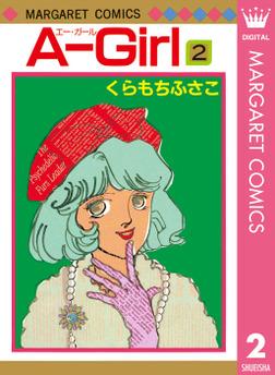 A-Girl 2-電子書籍