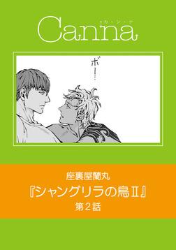 シャングリラの鳥Ⅱ 第2話-電子書籍