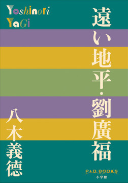 P+D BOOKS 遠い地平・劉廣福-電子書籍