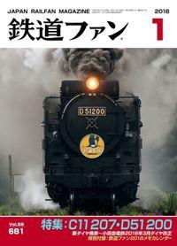 鉄道ファン2018年1月号