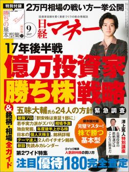日経マネー 2017年 9月号 [雑誌]-電子書籍