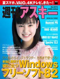 週刊アスキー No.1074 (2016年4月12日発行)