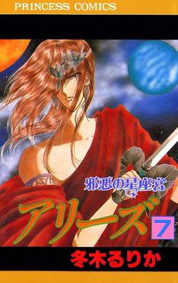 アリーズ 7 邪悪の星座宮-電子書籍