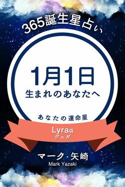 365誕生星占い~1月1日生まれのあなたへ~-電子書籍
