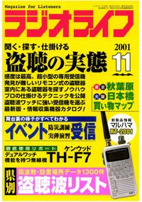 ラジオライフ2001年11月号
