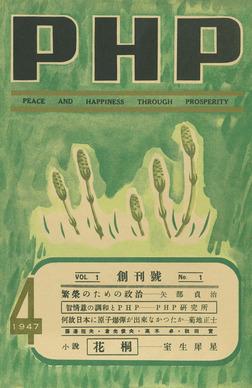 PHP 創刊號(1947年4月号)-電子書籍