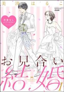 お見合い結婚 恋愛なしってアリですか? (1)-電子書籍