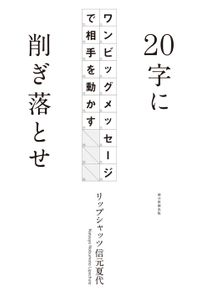 20字に削ぎ落とせ ワンビッグメッセージで相手を動かす(朝日新聞出版)