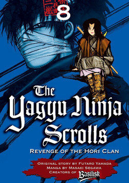 Yagyu Ninja Scrolls 8-電子書籍