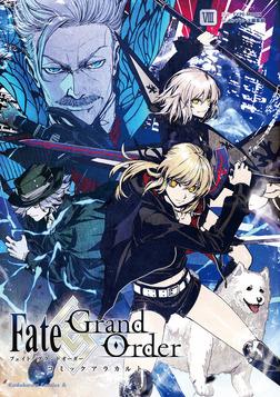 Fate/Grand Order コミックアラカルト VIII-電子書籍