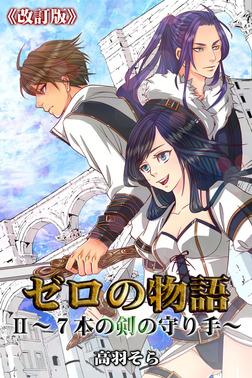 ゼロの物語II~7本の剣の守り手~《改訂版》-電子書籍