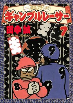 二輪乃書 ギャンブルレーサー(7)-電子書籍