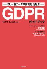 GDPRガイドブック