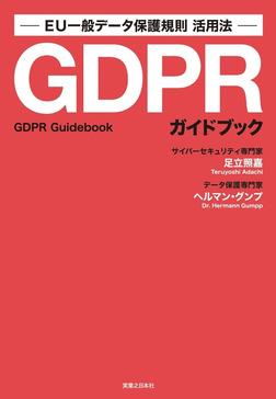 GDPRガイドブック-電子書籍