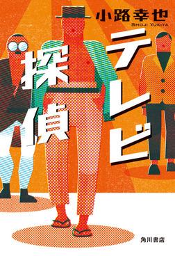 テレビ探偵-電子書籍