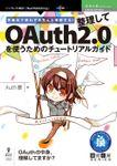 雰囲気で使わずきちんと理解する!整理してOAuth2.0を使うためのチュートリアルガイド