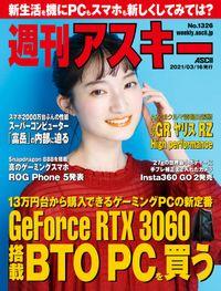 週刊アスキーNo.1326(2021年3月16日発行)