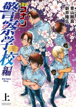 名探偵コナン 警察学校編 Wild Police Story 上-電子書籍