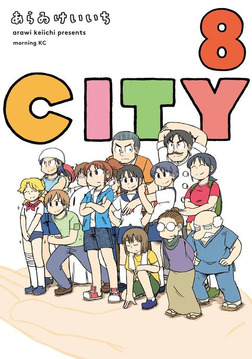CITY(8)-電子書籍