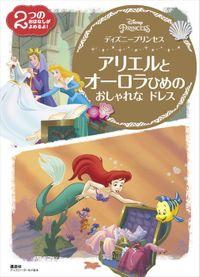 ディズニープリンセス アリエルと オーロラひめの おしゃれな ドレス(ディズニーゴールド絵本)