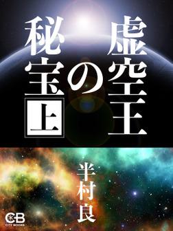 虚空王の秘宝 上-電子書籍