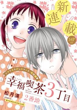 花ゆめAi 幸福喫茶3丁目2番地 story01-電子書籍
