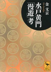 水戸黄門「漫遊」考(講談社学術文庫)