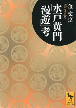 水戸黄門「漫遊」考-電子書籍