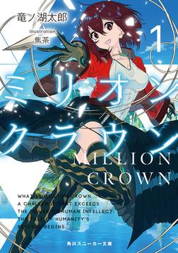 ミリオン・クラウン1-電子書籍