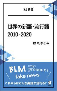 [音声DL付]世界の新語・流行語 2010-2020――BLM/(my) pronouns/fake news これからはどんな英語が流行る?