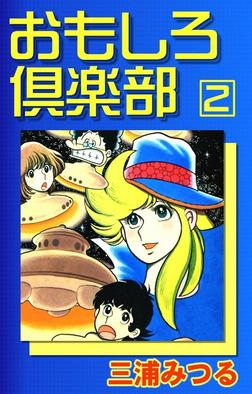 おもしろ倶楽部 (2)-電子書籍