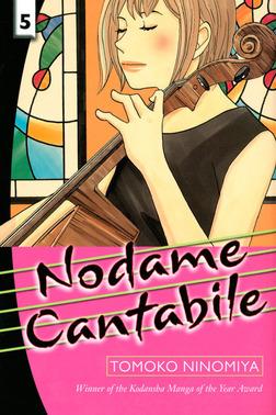 Nodame Cantabile 5-電子書籍