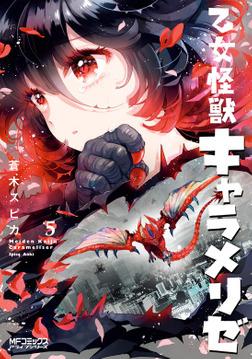 乙女怪獣キャラメリゼ 5-電子書籍