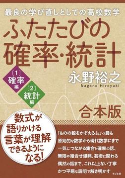 【合本版】ふたたびの確率・統計-電子書籍