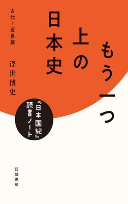 もう一つ上の日本史 『日本国紀』読書ノート・古代~近世篇-電子書籍