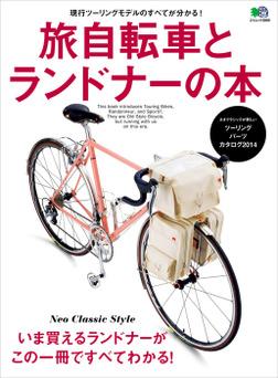 旅自転車とランドナーの本-電子書籍