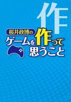 桜井政博のゲームを作って思うこと