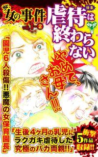 ザ・女の事件【合冊版】Vol.1-2
