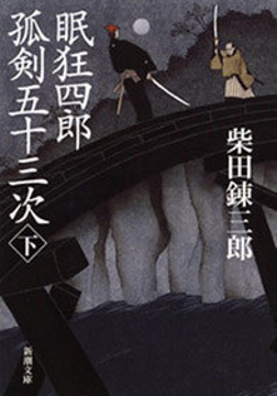 眠狂四郎孤剣五十三次(下)(新潮文庫)-電子書籍