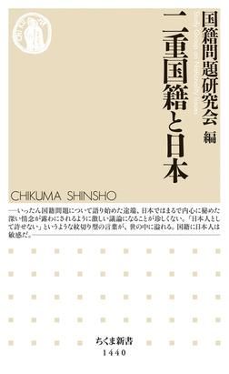二重国籍と日本-電子書籍