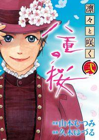 凛々と咲く 八重の桜 弐
